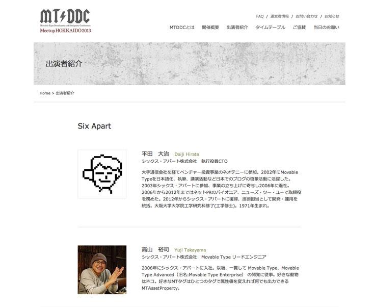 出演者紹介ページ